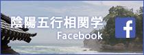陰陽五行相関学Facebook